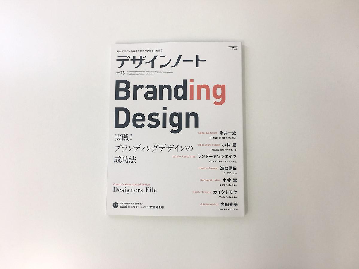 デザインノートNo75表紙