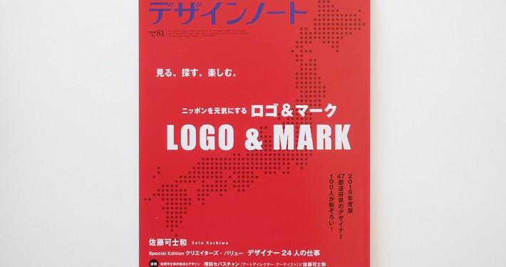 pr-designnote81-01