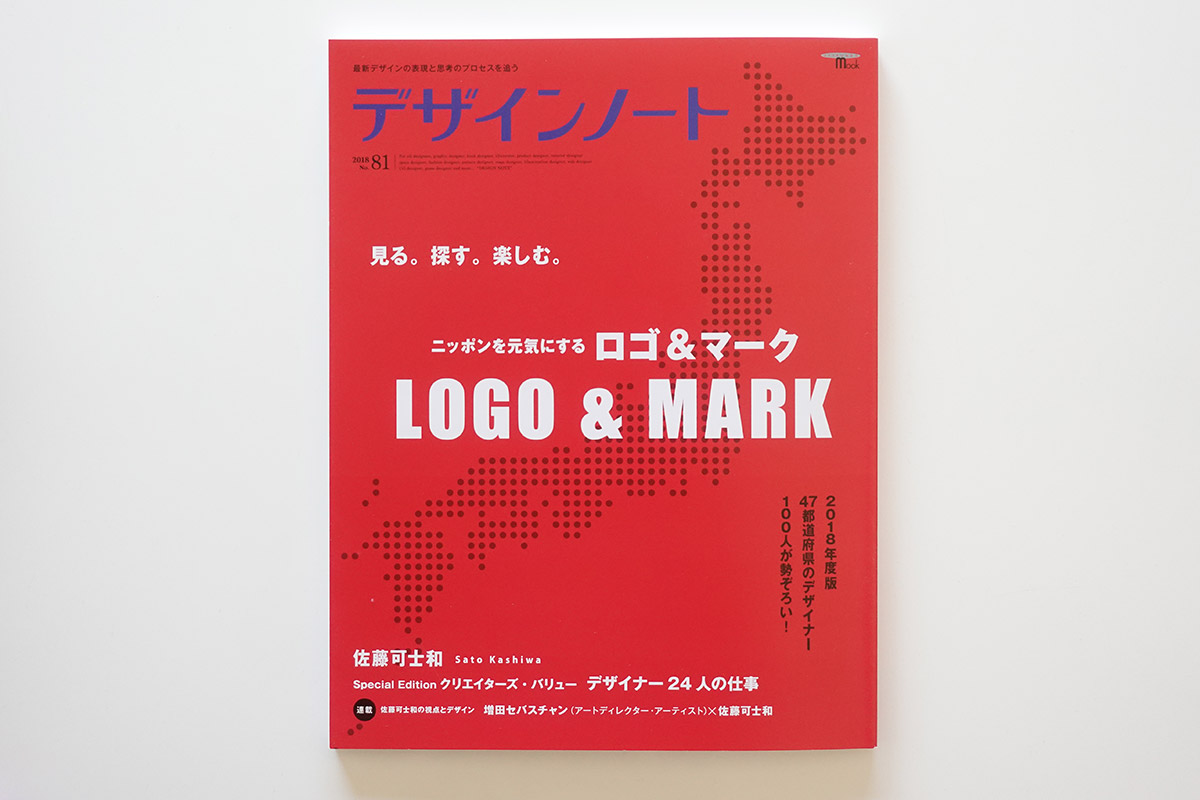 デザインノート No81